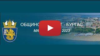 Видеоархив от заседанията на Обс-Бургас